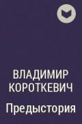 Владимир Короткевич - Предыстория