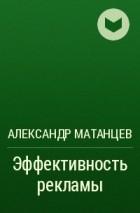 МАТАНЦЕВ ЭФФЕКТИВНОСТЬ РЕКЛАМЫ СКАЧАТЬ БЕСПЛАТНО