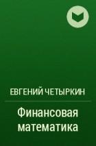 ЧЕТЫРКИН ФИНАНСОВАЯ МАТЕМАТИКА PDF СКАЧАТЬ БЕСПЛАТНО