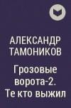 АЛЕКСАНДР ТАМОНИКОВ ГРОЗОВЫЕ ВОРОТА 2 СКАЧАТЬ БЕСПЛАТНО