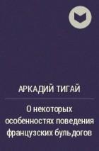 аркадий тигай китаеза книга