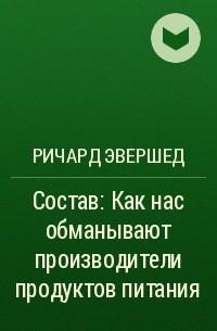 РИЧАРД ЭВЕРШЕД СКАЧАТЬ БЕСПЛАТНО
