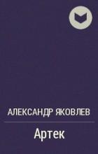 Александр Яковлев - Артек