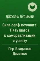 джозеф лусиани сила селф-коучинга