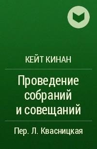 КИНАН КЕЙТ РЕШЕНИЕ ПРОБЛЕМ СКАЧАТЬ БЕСПЛАТНО