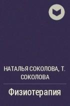 Н.Г СОКОЛОВА Т.В.СОКОЛОВА ФИЗИОТЕРАПИЯ 8 ИЗДАНИЕ СКАЧАТЬ БЕСПЛАТНО