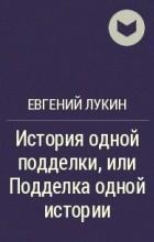 Евгений Лукин - История одной подделки, или Подделка одной истории