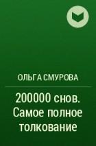 200000 снов самое полное толкование ольга смурова