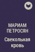 Мариам Петросян - Свекольная кровь