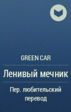 Green Car - Ленивый мечник (The Lazy Swordmaster)