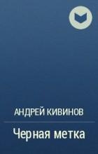 Андрей Кивинов - Черная метка