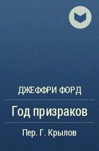 Джеффри Форд - Год призраков