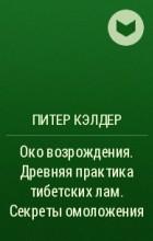 ПИТЕР КЭЛДЕР ДРЕВНИЕ СЕКРЕТЫ ТИБЕТСКИХ ЛАМ СКАЧАТЬ БЕСПЛАТНО