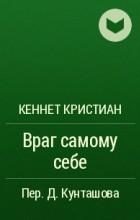КЕННЕТ КРИСТИАН ВРАГ САМОМУ СЕБЕ СКАЧАТЬ БЕСПЛАТНО