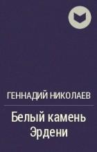 Геннадий Николаев - Белый камень Эрдени