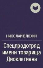 Николай Блохин - Спецпродотряд имени товарища Диоклетиана
