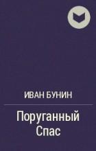 Иван Бунин - Поруганный Спас