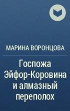 ГОСПОЖА ЭЙФОР КОРОВИНА И АЛМАЗНЫЙ ПЕРЕПОЛОХ СКАЧАТЬ БЕСПЛАТНО
