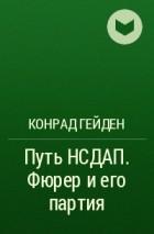 ФЮРЕР КНИГА КОНРАД ГЕЙДЕН СКАЧАТЬ БЕСПЛАТНО