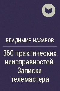 360 ПРАКТИЧЕСКИХ НЕИСПРАВНОСТЕЙ ЗАПИСКИ ТЕЛЕМАСТЕРА СКАЧАТЬ БЕСПЛАТНО