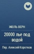 Жюль Верн - 20000 лье под водой