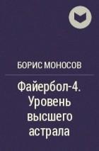 https://j.livelib.ru/workpic/1002293731/140/bfda/Boris_Monosov__Fajerbol4._Uroven_vysshego_astrala.jpg