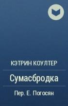 КЭТРИН КОУЛТЕР СУМАСБРОДКА СКАЧАТЬ БЕСПЛАТНО