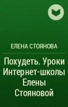 Похудеть уроки интернет школы елены стояновой:: ошеломительные.