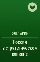 ОЛЕГ АРИН РОССИЯ НА ОБОЧИНЕ МИРА СКАЧАТЬ БЕСПЛАТНО