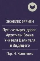 ЭНЖЕЛЕС ЭРРИЕН ПУТЬ ЧЕТЫРЕХ ДОРОГ СКАЧАТЬ БЕСПЛАТНО