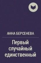 АННА БЕРСЕНЕВА ЕДИНСТВЕННАЯ ЖЕНЩИНА СКАЧАТЬ БЕСПЛАТНО