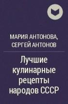 АНТОНОВА М А АНТОНОВ С В ЛУЧШИЕ КУЛИНАРНЫЕ РЕЦЕПТЫ НАРОДОВ СССР СКАЧАТЬ БЕСПЛАТНО