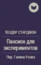 Теодор Старджон - Пансион для экспериментов