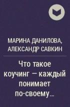 АЛЕКСАНДР САВКИН КОУЧИНГ КНИГА СКАЧАТЬ БЕСПЛАТНО