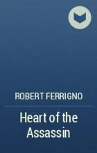 Robert Ferrigno - Heart of the Assassin
