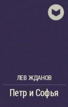 Лев Жданов - Петр и Софья