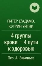 Д АДАМО ПИТЕР УИТНИ КЭТРИН 4 ГРУППЫ КРОВИ 4 ПУТИ К ЗДОРОВЬЮ СКАЧАТЬ БЕСПЛАТНО
