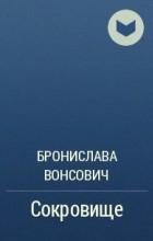 Бронислава Вонсович - Сокровище