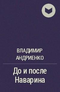 Владимир Андриенко - До и после Наварина