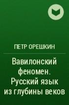 ПЕТР ОРЕШКИН ВАВИЛОНСКИЙ ФЕНОМЕН СКАЧАТЬ БЕСПЛАТНО
