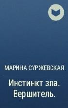 Марина Суржевская - Инстинкт зла. Вершитель.