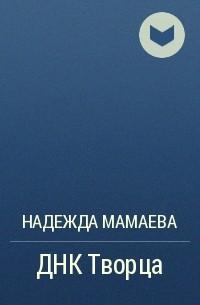 НАДЕЖДА МАМАЕВА МАГОМЕТРИЯ ДНК ТВОРЦА СКАЧАТЬ БЕСПЛАТНО