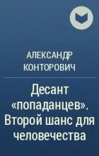 Александр конторович прорыв попаданцев4