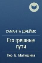 ДЖЕЙМС САМАНТА ЕГО ГРЕШНЫЕ ПУТИ СКАЧАТЬ БЕСПЛАТНО