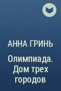 АННА ГРИНЬ ДОМ ТРЕХ ГОРОДОВ СКАЧАТЬ БЕСПЛАТНО