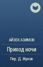 Айзек Азимов - Приход ночи