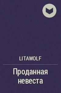 Litawolf читать онлайн бесплатно проданная невеста