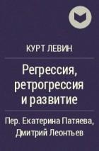 КУРТ ЛЕВИН ДИНАМИЧЕСКАЯ ПСИХОЛОГИЯ СКАЧАТЬ БЕСПЛАТНО