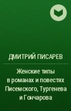 Дмитрий Писарев - Женские типы в романах и повестях Писемского, Тургенева и Гончарова