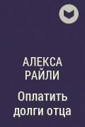 Алекса Райли - Оплатить долги отца